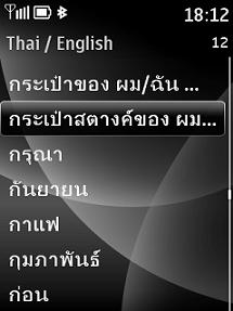 English - Thai - English Dictionary