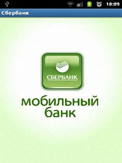 Sberbank Java