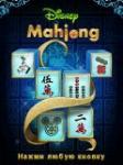 Disney Mahjong
