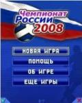 Football Manager: Championship of Russia 2008
