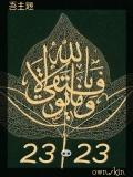 islamic leaf