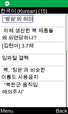 RFA Korean for Java Phones