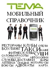 "Kyiv Reference Guide ""Theme"""